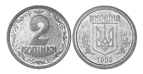 2 копейки 1992 года