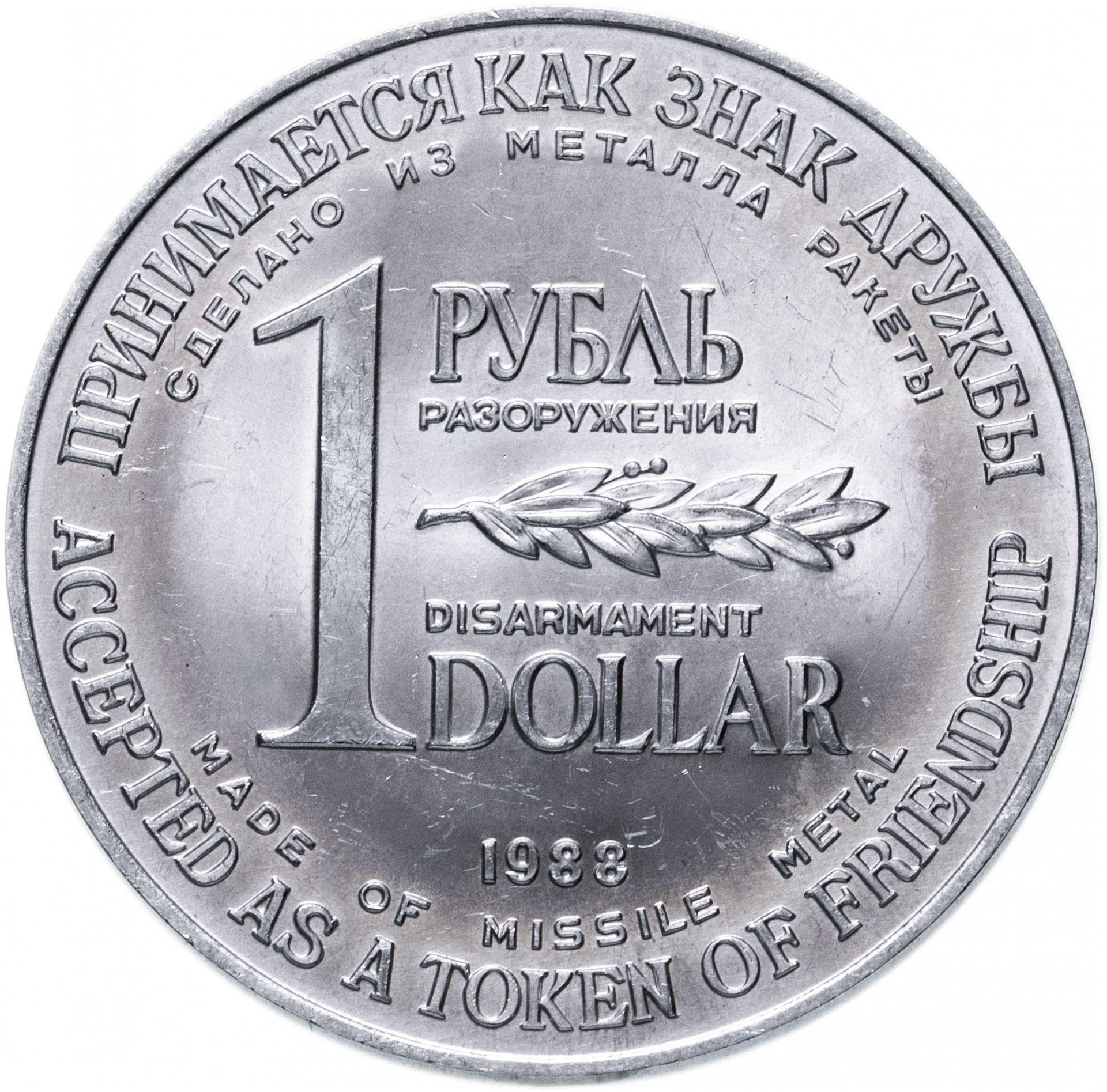 1 рубль-доллар 1988 года